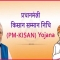 List Out All The Documents Farmers Need To Fill Up To Get Benefits Of Kisan Samman Nidhi Yojana